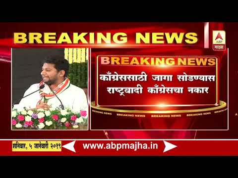 Ahamadanagar | Congress & NCP Loksabha Seat Issue