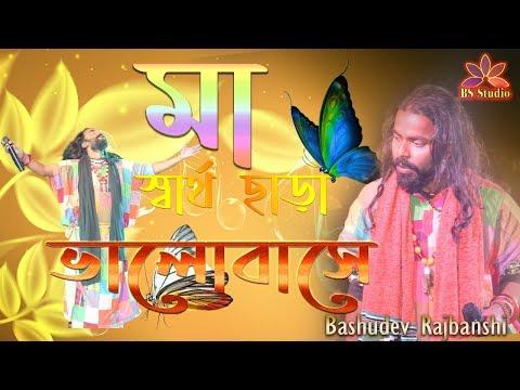 স্বার্থ ছাড়া ভালবাসে শুধু আমার মা ! Sartho Chara Valobashe Sudhu Amar Ma ! Basudev