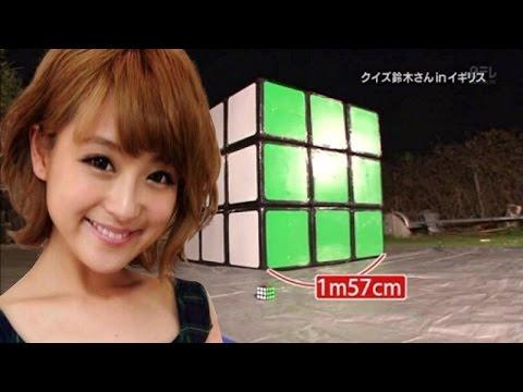 My Giant Rubik's Cube On Japanese TV Show With Nana Suzuki (鈴木奈々) - TV 日本の