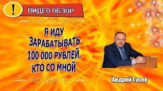 ХОЧЕШЬ ИМЕТЬ ДОХОД ОТ 40000- 100000 РУБ В МЕСЯЦ И ВЫШЕ ТОГДА ВАМ К НАМ
