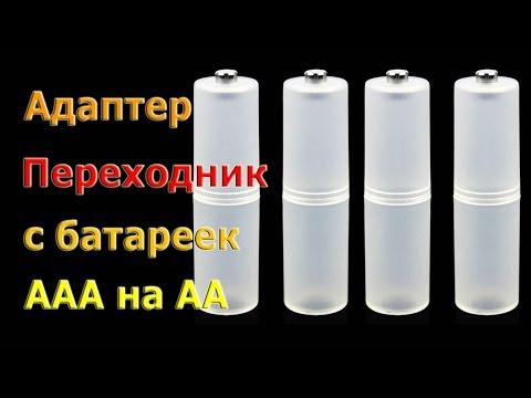 Адаптер переходник с батареек ААА на АА