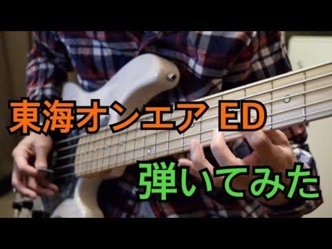 【ベース】 東海オンエアのエンディング 【弾いてみた】 music