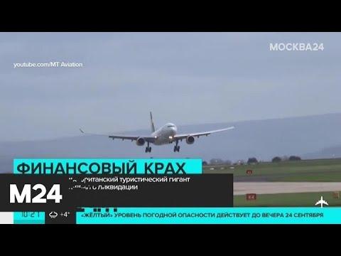 Старейший туроператор Thomas Cook объявил о ликвидации - Москва 24