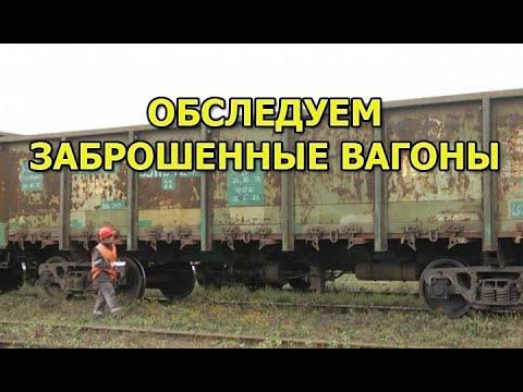 Заброшенные товарные вагоны на железной дороге