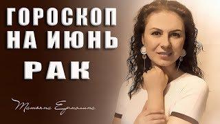 видео Советы астролога на июнь