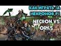 ЛУЧШИЕ СТРАТЫ ОТ ПРО НЕКРОНОВ #4 Necrons vs Orks -  Dawn of War Soulstorm