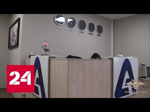 Руководители брокерской компании похитили сто миллионов рублей у своих клиентов - Россия 24