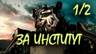 Fallout 4 Быстрое лучшее прохождение за Институт 1