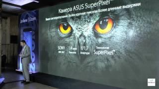 Полная версия презентации Asus ZenFone 3 Zoom