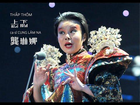 [Lyric - Vietsub] Thần Khúc Trung Hoa - THẤP THỎM (忐忑) Ca Sĩ CUNG LÂM NA (龔琳娜) - Gong Linna [HD]