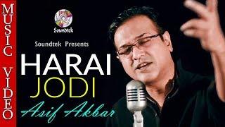Asif - Harai Jodi   হারাই যদি   New Music Video   Soundtek