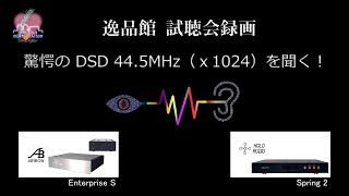 2019年12月 驚愕音質! DSD 45.2MHz(x1024)を聞いてみた。