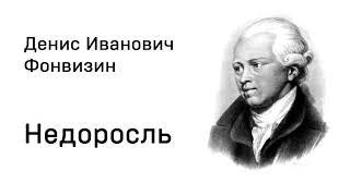 Денис Иванович Фонвизин Недоросль Действие 1 явления 1 - 5