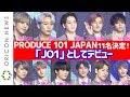 『PRODUCE 101 JAPAN』涙の11人決定! センター豆原一成で『JO1』として羽ばたく 『PRODUCE 101 JAPAN』メンバーお披露目