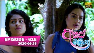 Ahas Maliga | Episode 616 | 2020-06-29 Thumbnail