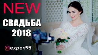 ОЧЕНЬ КРАСИВАЯ Чеченская Свадьба 2018г Хасана и Мадины (ВИДЕО-СТУДИЯ EXPERT)