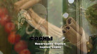 Сосны (Новогодний сериал)