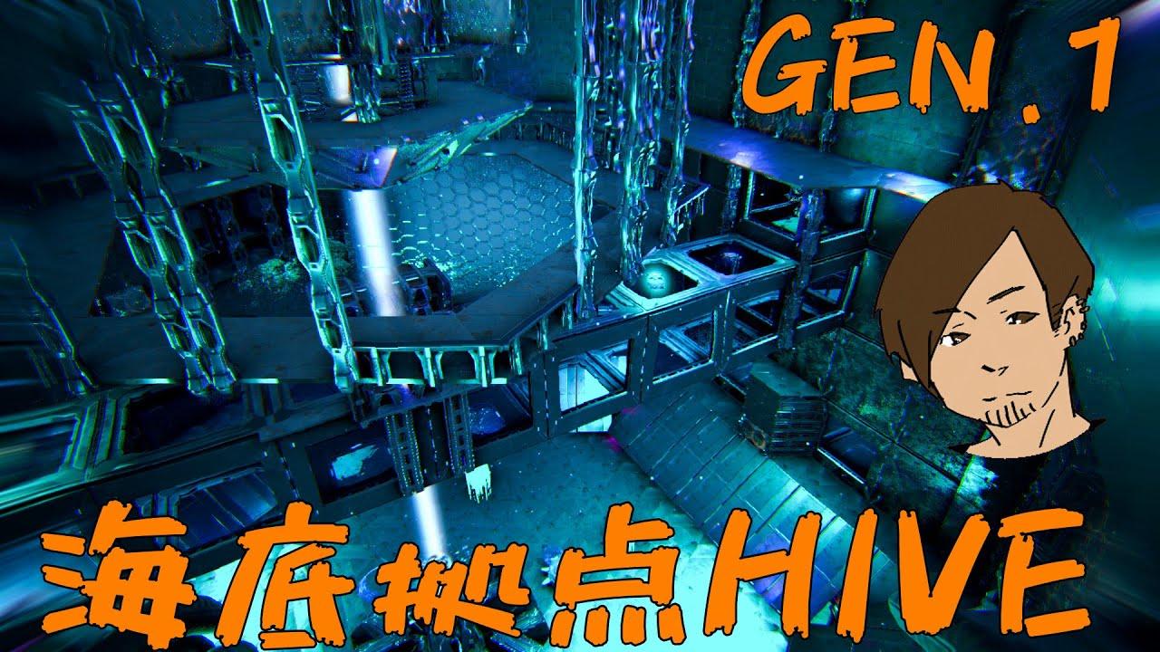 【ARK】海底施設HIVE♯83【ARK Survival Evolved】