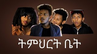 Comedy :Tineshewa Mahder - Timihirt Bete ትምህርት ቤት