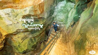 Natural Lwe Ta Mu Cave from Loikaw