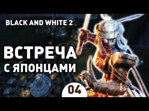ВСТРЕЧА С ЯПОНЦАМИ! - #4 BLACK AND WHITE 2 ПРОХОЖДЕНИЕ