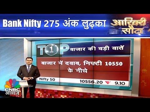 Aakhri Sauda | Bank Nifty 275 अंक लुढ़का | 20th April | CNBC Awaaz