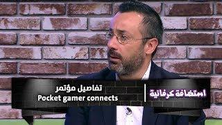 تفاصيل مؤتمر Pocket gamer connects
