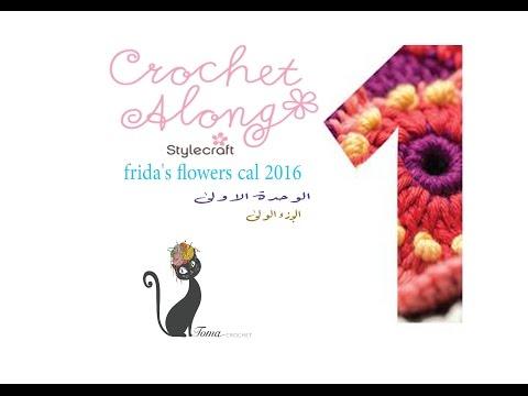 بطانية زهور فريدا ،الوحده الاولى ١-١ ...frida's flowers blanket block 1-1