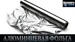 Алюминиевая фольга - Из чего это сделано .Discovery channel