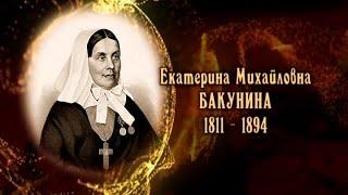 Женщины в русской истории - Екатерина Михайловна Бакунина