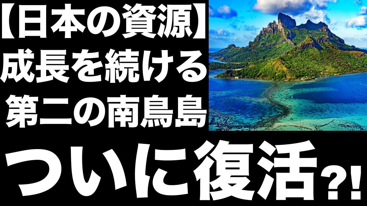 【衝撃】ついに復活!「第二の南鳥島」に世界が震えた!