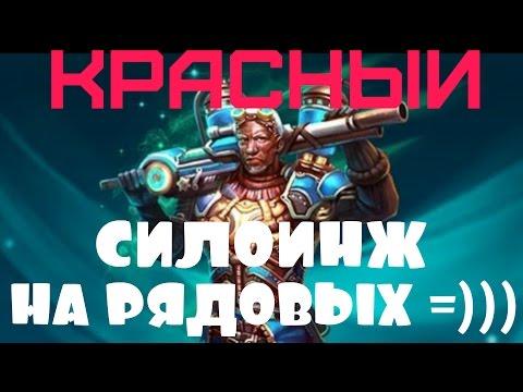 видео: Красный инженер в силу на рядовых! =))) prime world - изобретатель в силу.