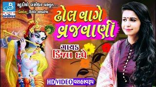 ઢોલ વાગે વ્રજવાણી - Dhol vage vrajvani by kinjal dave - gujarati dayro 2018