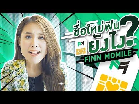LINE MOBILE ใช้ชื่อใหม่เป็น FINN MOBILE ทุกอย่างยังเหมือนเดิมมั๊ย? - วันที่ 26 Oct 2019