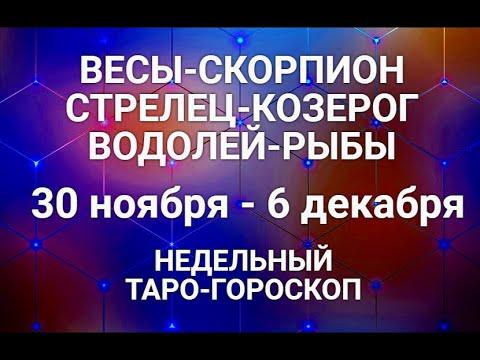 Таро-прогноз. Таро-гороскоп с 30 ноября-6 декабря. Весы, Скорпион, Стрелец, Козерог, Водолей, Рыбы.