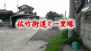 佐竹街道と一里塚