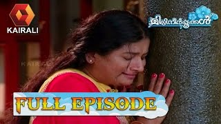 Mizhineerpookkal 27/12/16 TV Serial Full Episode