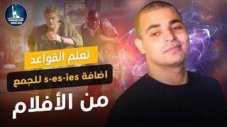 اضافة s es ies للجمع في اللغة الانجليزية - قواعد اللغة الانجليزية كاملة 9