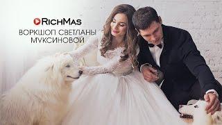 ВоркШоп Светланы Устиновой