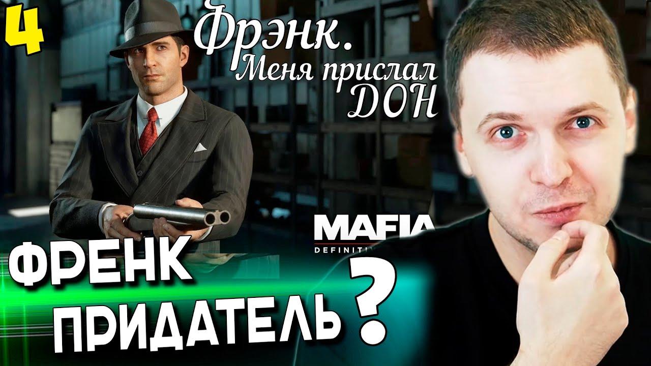 ФРЕНК ПРИДАТЕЛЬ? / Папич Проходит Mafia: Definitive edition [часть 4]