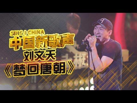 【选手片段】刘文天《梦回唐朝》 《中国新歌声》第2期 SING!CHINA EP.2 20160722 [浙江卫视官方超清1080P]