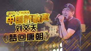【选手片段】刘文天《梦回唐朝》 《中国新�...