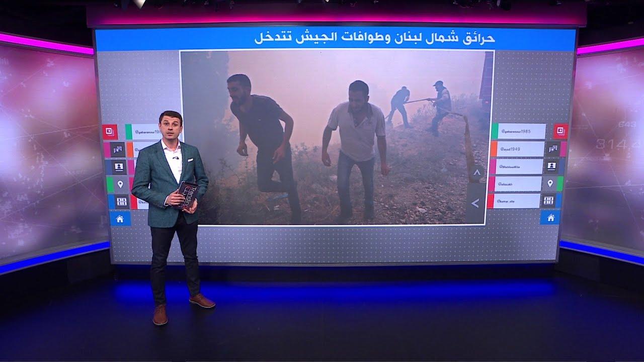 حرائق الغابات تنتقل من شمال لبنان إلى سوريا والسكان يطلبون النجدة  - نشر قبل 3 ساعة
