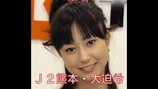 2014年11月4日 ロアッソ熊本・大迫希との結婚を発表した南結衣 サッカー...
