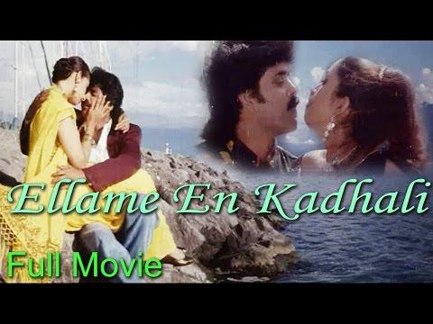 Ellame En Kadhali Tamil Full Movie :  Akkineni Nagarjuna, Ramya Krishnan