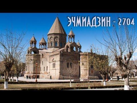 Духовная столица Армении празднует день города
