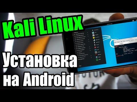 ХАКЕРСКИЙ СМАРТФОН  | Установка Kali Linux [Nethunter] на Android | UnderMind