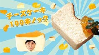 スイーツYouTuberあまいけいき(あまちゃん)が、とっておきのチーズケ...