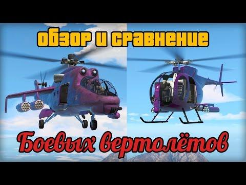 GTA Online: Обзор боевых вертолетов в Импорт/Экспорт