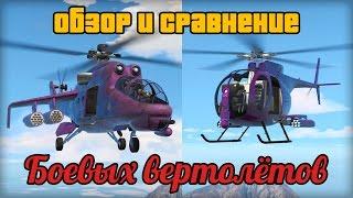 GTA Online: Обзор боевых вертолетов в Импорт/Экспорт(Протестируем Savage и Buzzard. Какой из них лучше и в чём. Поддержать: http://www.donationalerts.ru/r/diletant Группа VK: https://vk.com/odiletant..., 2016-12-13T15:05:59.000Z)